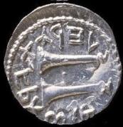 "imagen de las dos ""Jatzotzrót"" de plata, grabadas en una moneda de la epoca de bar Kokhba."
