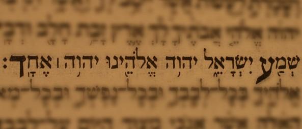 shema-israel-el-zohar.jpg